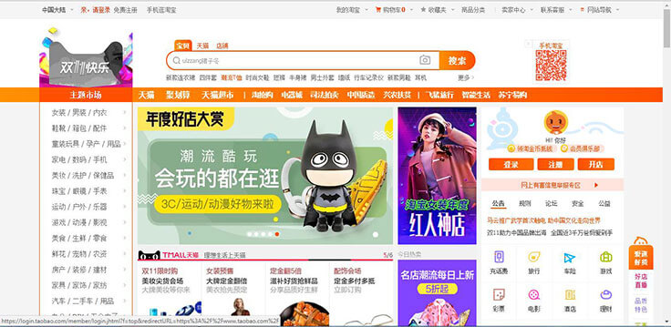df16013125a Taobao (www.taobao.com) – initially launched in May 2003